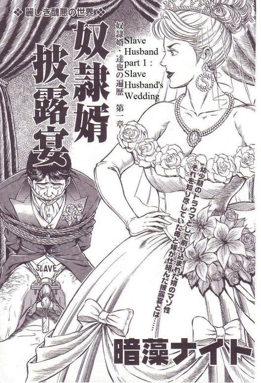 slave wedding (1)